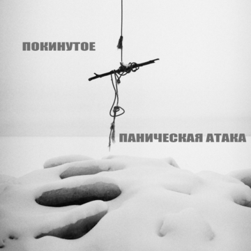 Покинутое ПАНИЧЕСКАЯ АТАКА