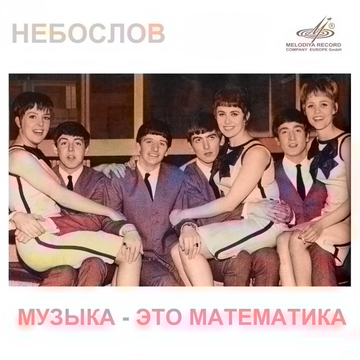 Музыка - это математика (single-2018) neboslov
