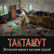 1543762315_oblozhka_shmel_new_weekly_top
