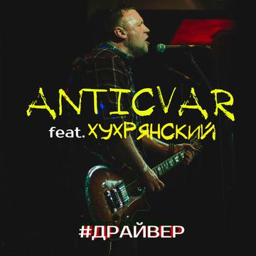 """Anticvar feat. Хухрянский - Драйвер (Official Video 2019) Михаил """"Anticvar"""" Антипов"""
