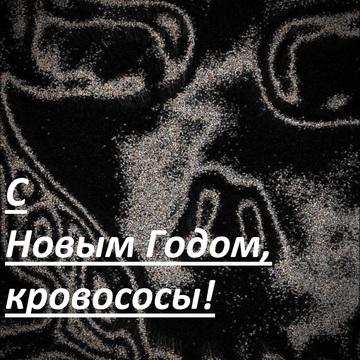 """С Новым Годом, кровососы! Проект """"Эшафот"""""""