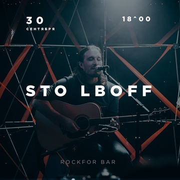 КОЛБАСА и ПЛЮЩ live in RockForBar  sto_lboff