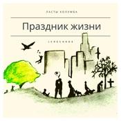 1552671939_prazdnik_zhizni_ona_new_weekly_top