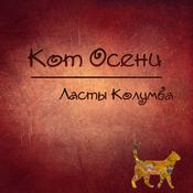1573320227_kot_oseni_oblozhka0_new_weekly_top