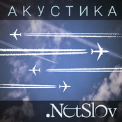 1574962202_akustica-cover-999_new_weekly_top