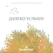 1578013830_daleko_uslyshu_new_weekly_top