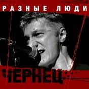 Разные Люди (feat. Чиж) – Чернец (СПб, Аннастасия, 2013)