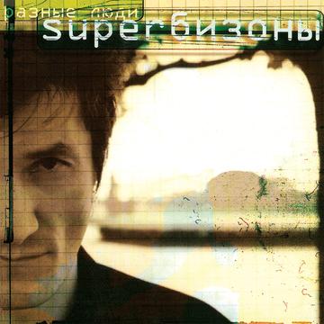 Superбизоны (СПб, Мелодия, 2001) РАЗНЫЕ ЛЮДИ
