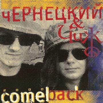 Чернецкий & Чиж – Comeback (СПб, Мелодия, 2000) РАЗНЫЕ ЛЮДИ
