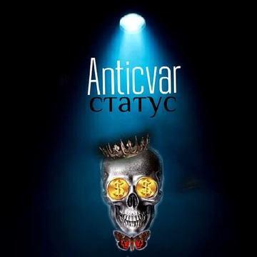 Статус (single 2020) Anticvar