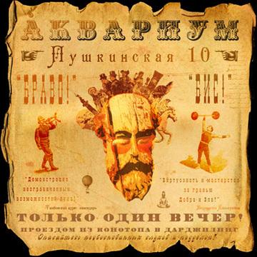 Пушкинская 10 (128 kbps) Аквариум I Борис Гребенщиков I БГ