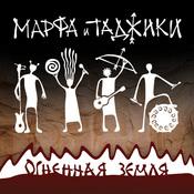 1306497941_marphaitadjiki_449081_cover_new_weekly_top