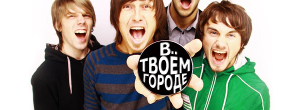 1374513560_v_tvoem-gorode_banner
