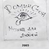 Rominston