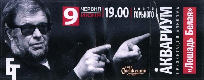 Билет.