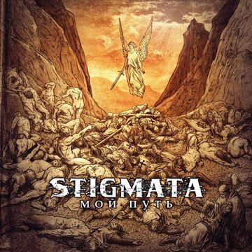 Мой Путь STIGMATA