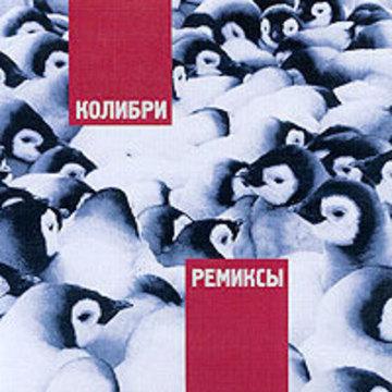 Remixes Kolibri