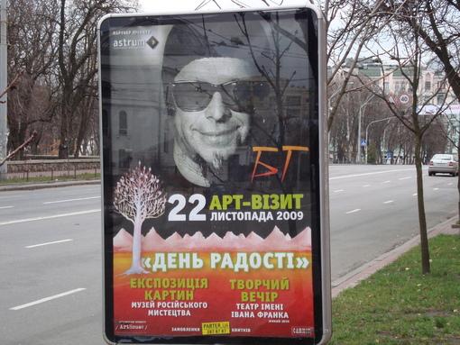 Афиша в Киеве.