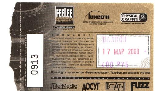 билет_сз.