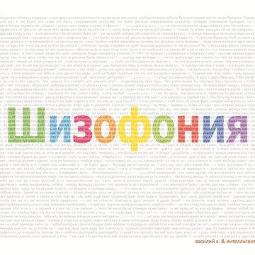 Шизофония Василий К.