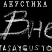 1306513317_stasaygustov_582094_cover_new_weekly_top