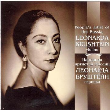 Леонарда Бруштейн 1998 Леонарда Бруштейн 1935-1999