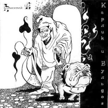 Карлик и Бульдог Василий К.