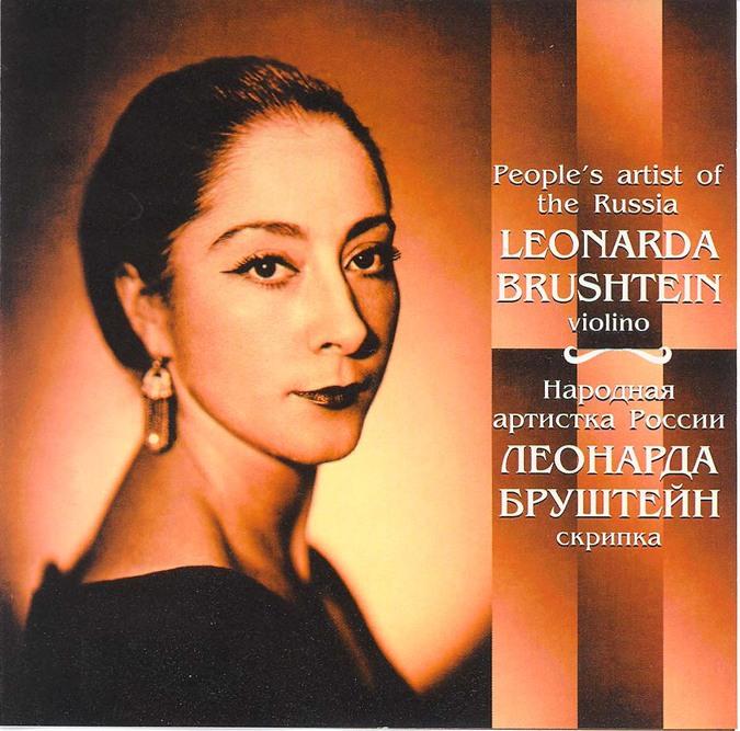 Леонарда Бру..