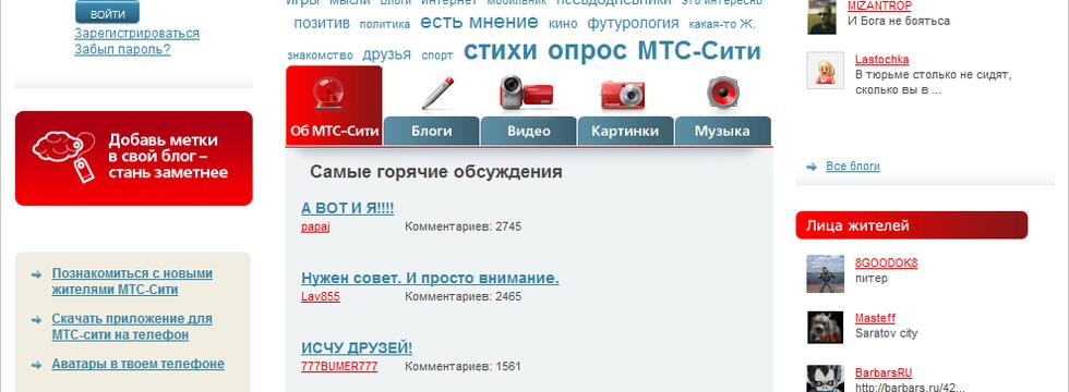 1374553548_mts-city_banner