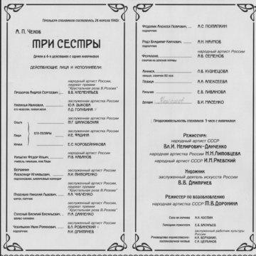 ПРОГРАММКИ КОНЦЕРТОВ Андрей Костин