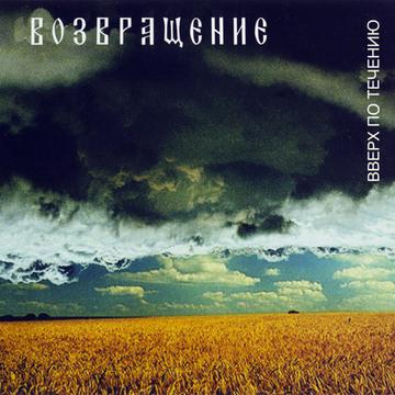 Веснянка Vozvraschenie