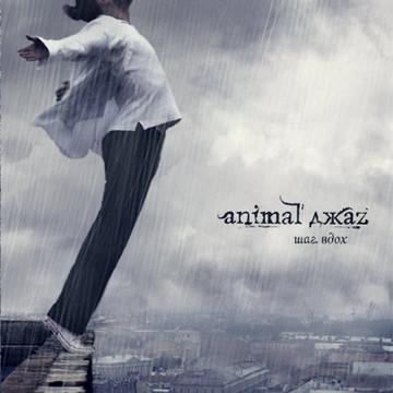 Шаг. Вдох Animal ДжаZ