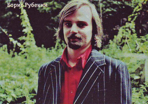 Борис Рубекин