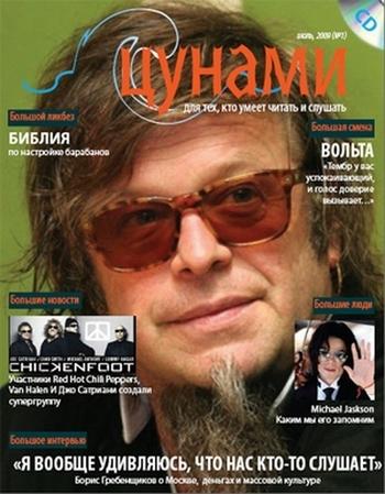 tsunami_magazine.jpg