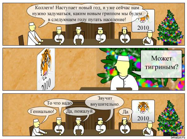 тигриный_грипп_copy.jpg