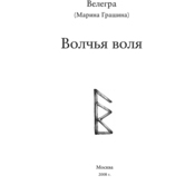 1306933620_volchia_volya2_new_weekly_top
