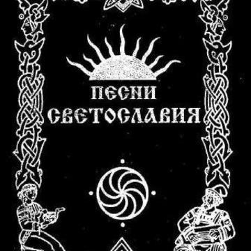 Велегра. Песни Белой Волчицы.  Этно-рок-группа Календарь