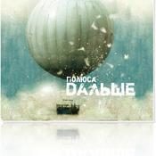 1306425380_oblojka_polusa_dalshe_web_15-43-02_new_weekly_top