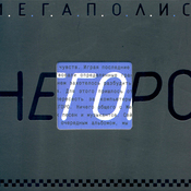 1306404497_megapolismusic_808995_cover_new_weekly_top