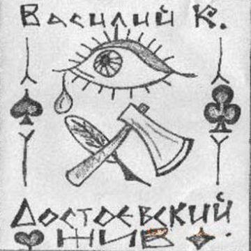 Достоевский Жив Василий К.