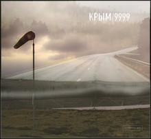 Krym_front_short.jpg