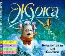 CD_cover_babochka_web.jpg