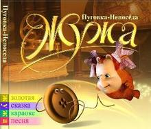 CD_cover_pugovka_web.jpg