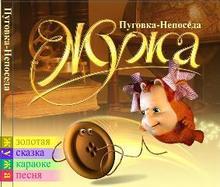 CD_cover_pugovka_web.jpg