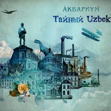 Тайный Узбек Официальная страница Бориса Гребенщикова