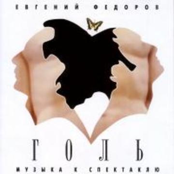 Голь (1999) Евгений Федоров