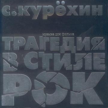 1996 - Трагедия В Стиле Рок  Наследие Сергея Курехина