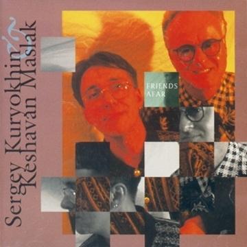 1996 - Freinds Afar Наследие Сергея Курехина