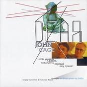1996 - Дорогой Джон Кейдж