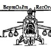 vertolot-records